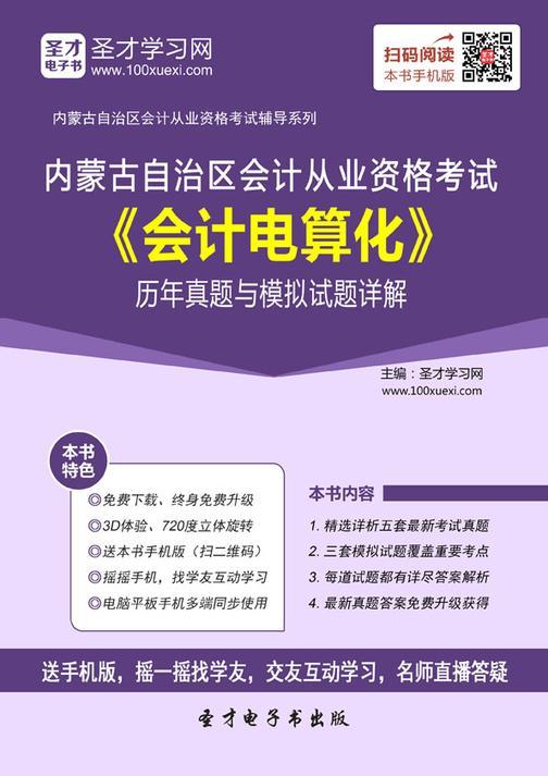 2016年内蒙古自治区会计从业资格考试《会计电算化》历年真题与模拟试题详解