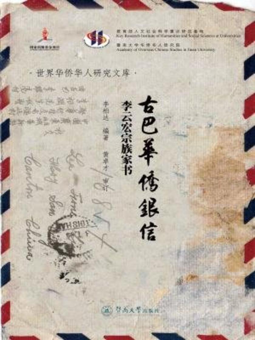 古巴华侨银信——李云宏宗族家书