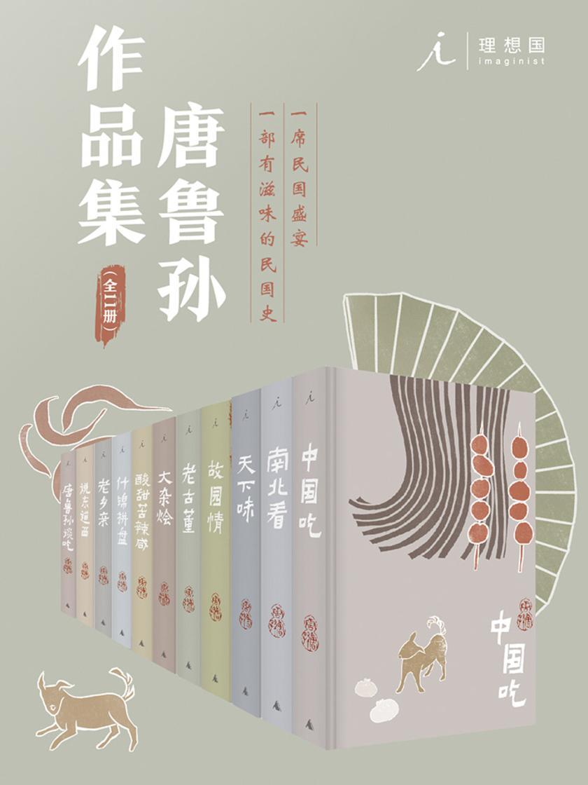 唐鲁孙作品集套装11册