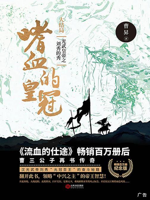 嗜血的皇冠:光武皇帝之刘秀的秀:大结局