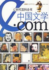 《中国文学.com》(试读本)