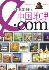 中国地理.com(试读本)