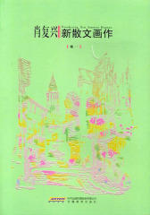 肖复兴新散文画作(卷一)