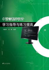 C语言程序设计学习指导与练习提高(仅适用PC阅读)