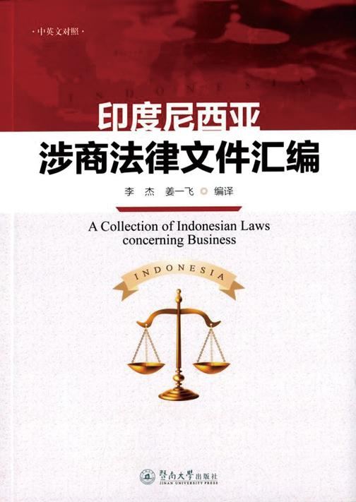 印度尼西亚涉商法律文件汇编