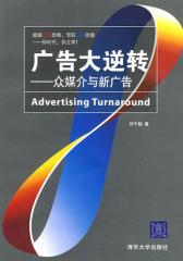 广告大逆转——众媒介与新广告(仅适用PC阅读)