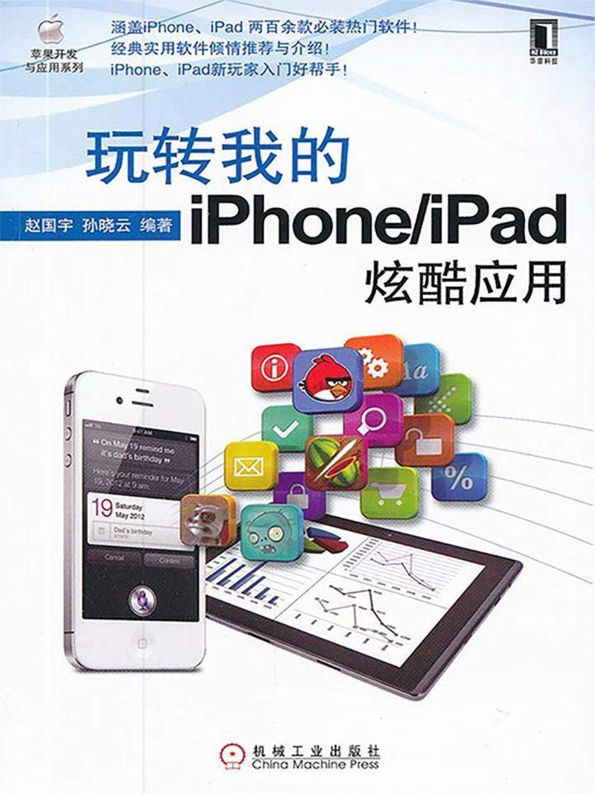 玩转我的iPhone/iPad炫酷应用