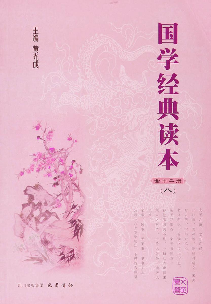 国学经典读本(第8册)
