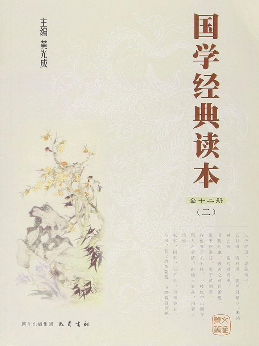 国学经典读本(第2册)
