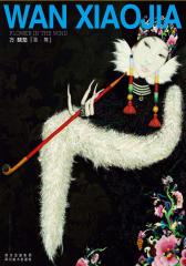 万晓笳「独·舞」:汉、英(仅适用PC阅读)