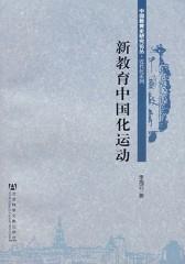 新教育中国化运动