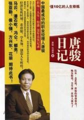 唐骏日记:价值10亿的人生修炼(仅适用PC阅读)