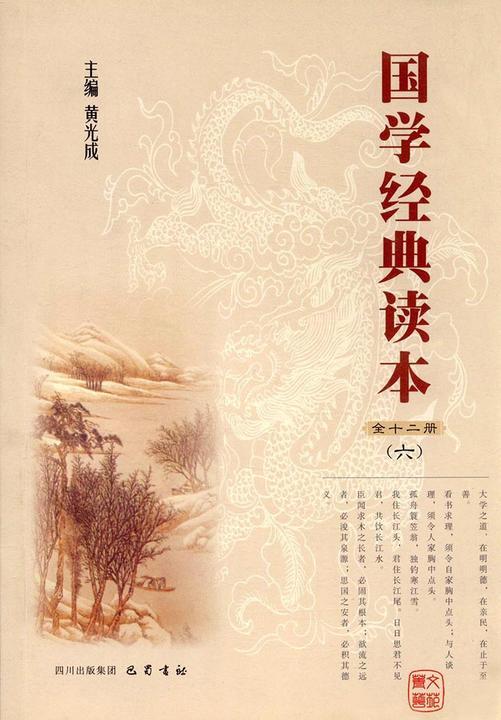 国学经典读本(第6册)
