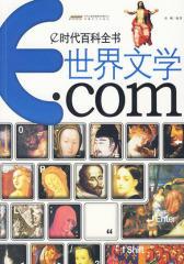 世界文学.com(试读本)