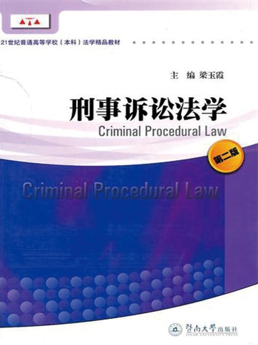 刑事诉讼法学(第二版)