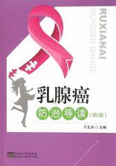 乳腺癌防治导读  第二版