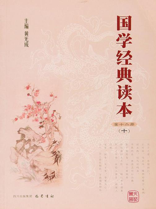 国学经典读本(第10册)