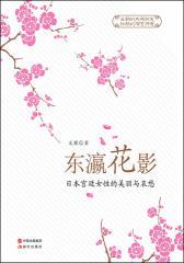 东瀛花影——日本宫廷女性的美丽与哀愁
