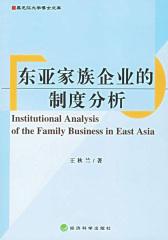 东亚家族企业的制度分析(仅适用PC阅读)
