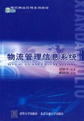 物流管理信息系统(仅适用PC阅读)