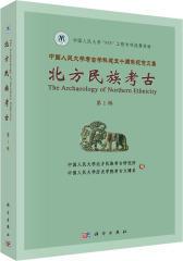 北方民族考古(第1辑)(试读本)