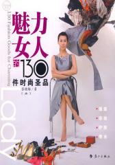 魅力女人的130件时尚圣品(上)(试读本)