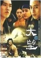 大望(影视)