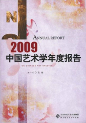 2009中国艺术学年度报告(仅适用PC阅读)