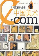 中国美术.com(试读本)