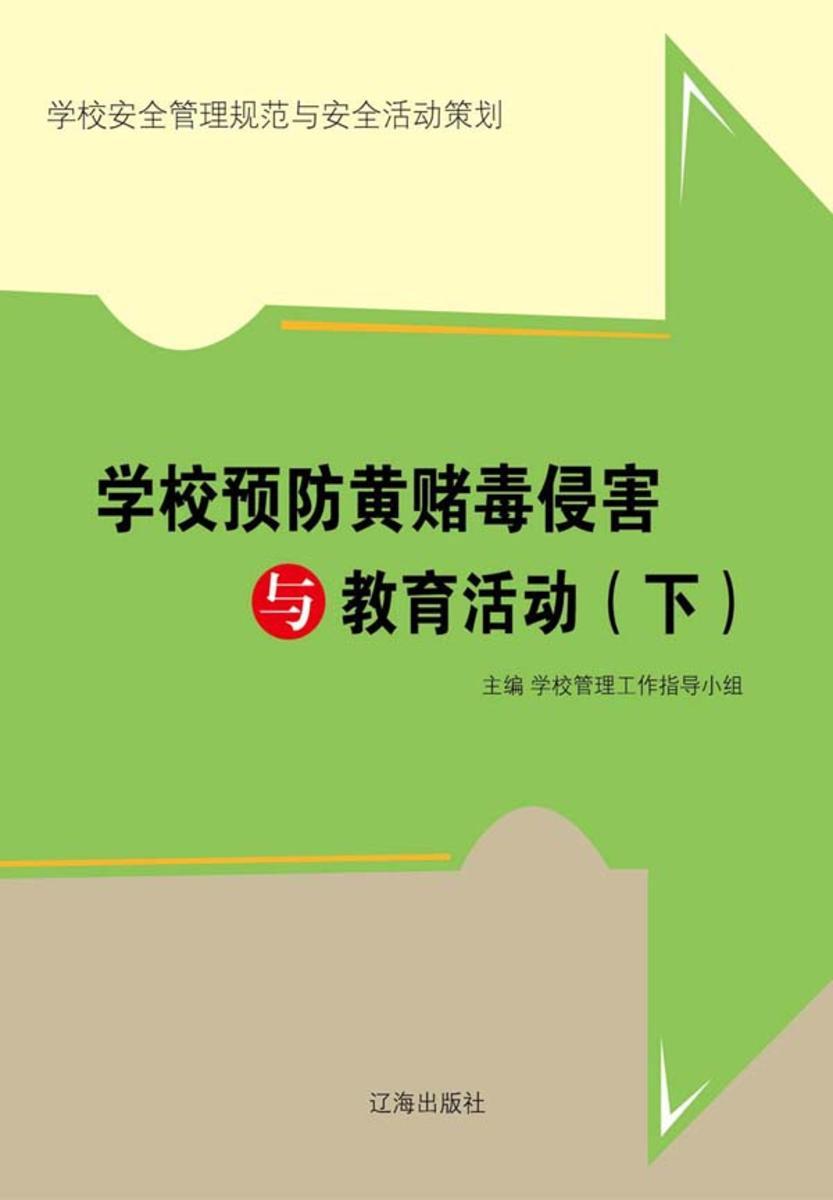 学校预防黄赌毒侵害与教育活动(下)