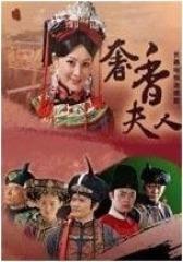 奢香夫人(影视)