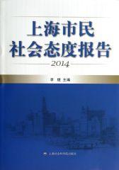 上海市民社会态度报告(2014)