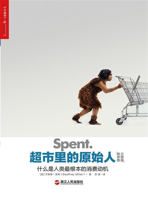 超市里的原始人