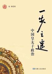 一步之遥:中国皇太子政治(仅适用PC阅读)