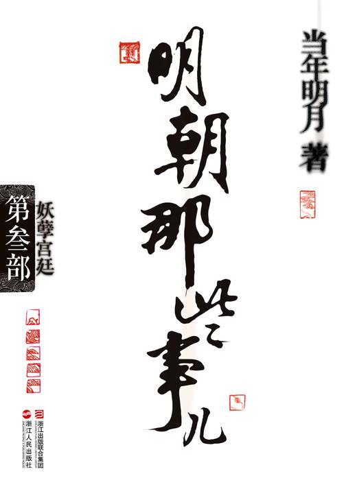 明朝那些事儿(第叁部):妖孽宫廷