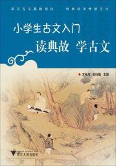 小学生古文入门——读典故学古文