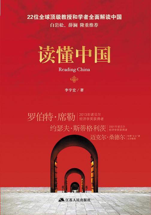 读懂中国:22位全球  教授和学者全面解读中国
