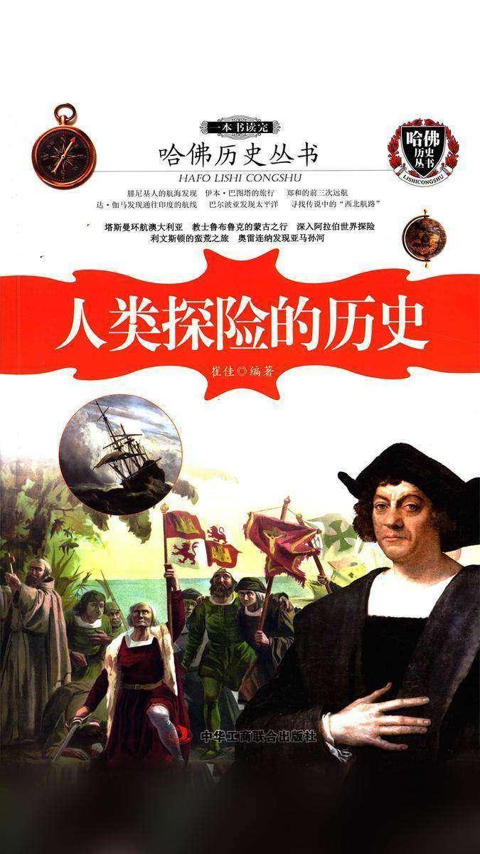 哈佛历史丛书:一本书读完人类探险的历史