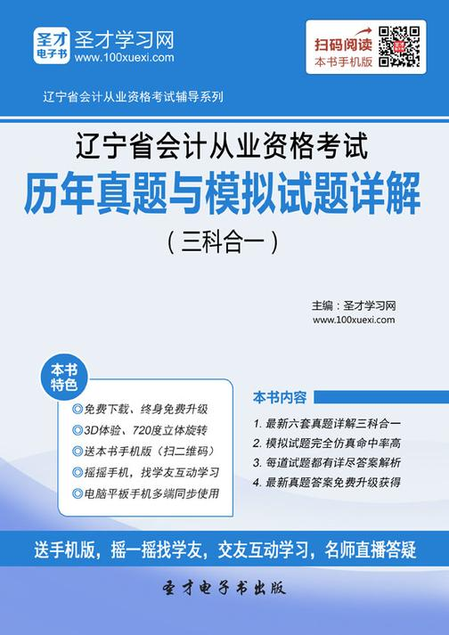 2016年辽宁省会计从业资格考试历年真题与模拟试题详解(三科合一)