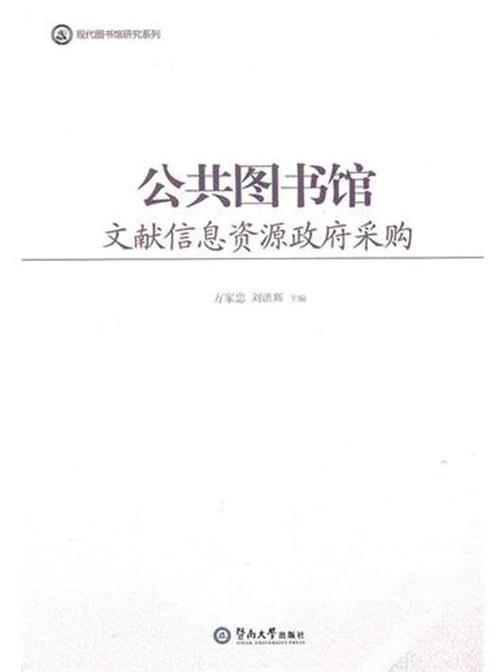 公共图书馆文献信息资源政府采购