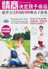 情商决定孩子命运:提升宝宝EQ的300种亲子游戏(仅适用PC阅读)