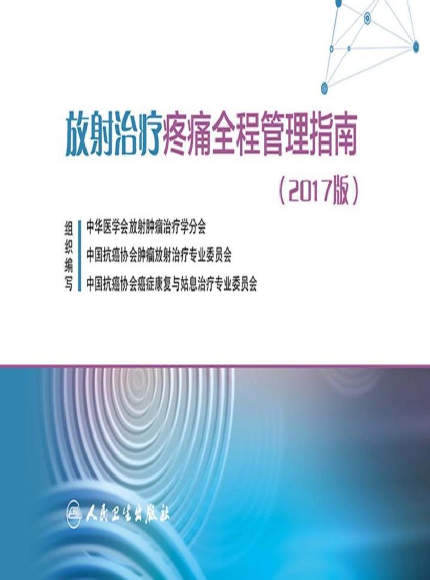 放射治疗疼痛全程管理指南(2017版)