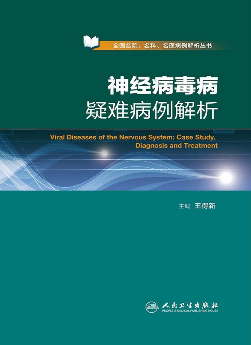 神经病毒病疑难病例解析