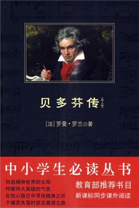 中小学生必读丛书:贝多芬传