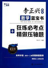 李正兴高考数学蓝宝书:狂练比考点+精做压轴题(仅适用PC阅读)