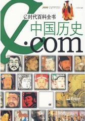 中国历史.com(试读本)