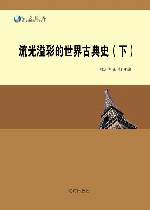 流光溢彩的世界古典史(下)