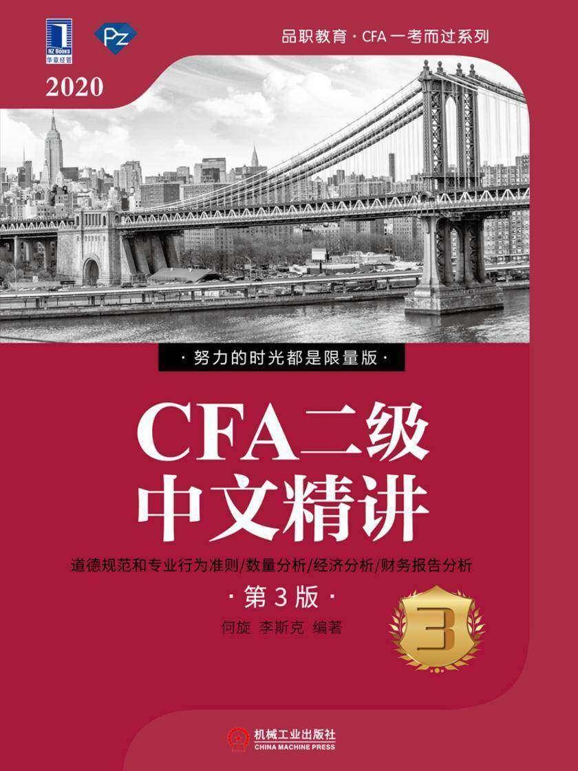 CFA二级中文精讲(第3版)③