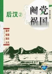 阉党祸国·后汉②(仅适用PC阅读)
