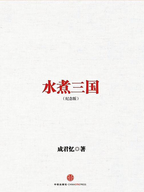 水煮三国(十周年纪念版)